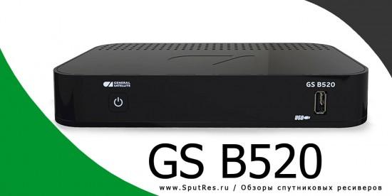 GS B520 спутниковый HD ресивер приставка приемник