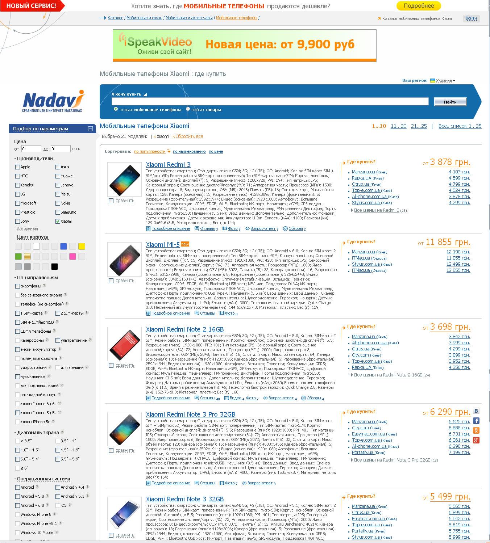 """Мобильные Xiaomi Tech - сравнение цен на """"Надави"""""""
