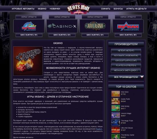 Поиграем с удовольствием в игровые автоматы онлайн казино бесплатно в интернете