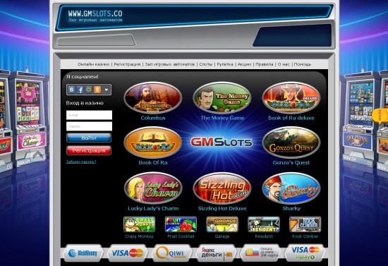 Самое настоящее казино GMSlots в интернете с максимальными выплатами