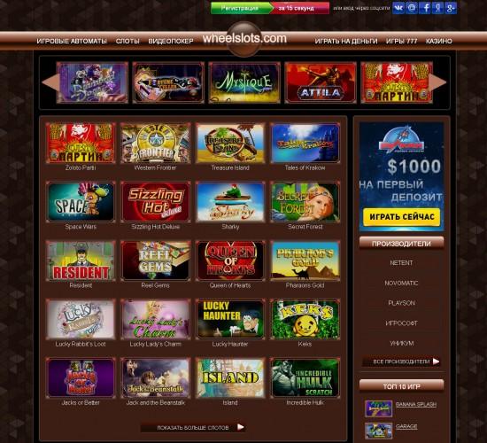 Только популярные игровые автоматы онлайн в клубе WheelSlots