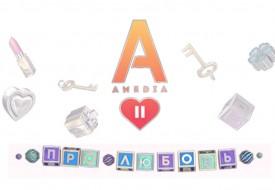 Ребрендинг телеканала Amedia 2