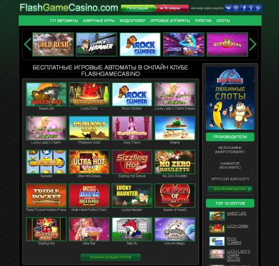 Отдых в FlashGameCasino в интернете принесет вам и приятный доход