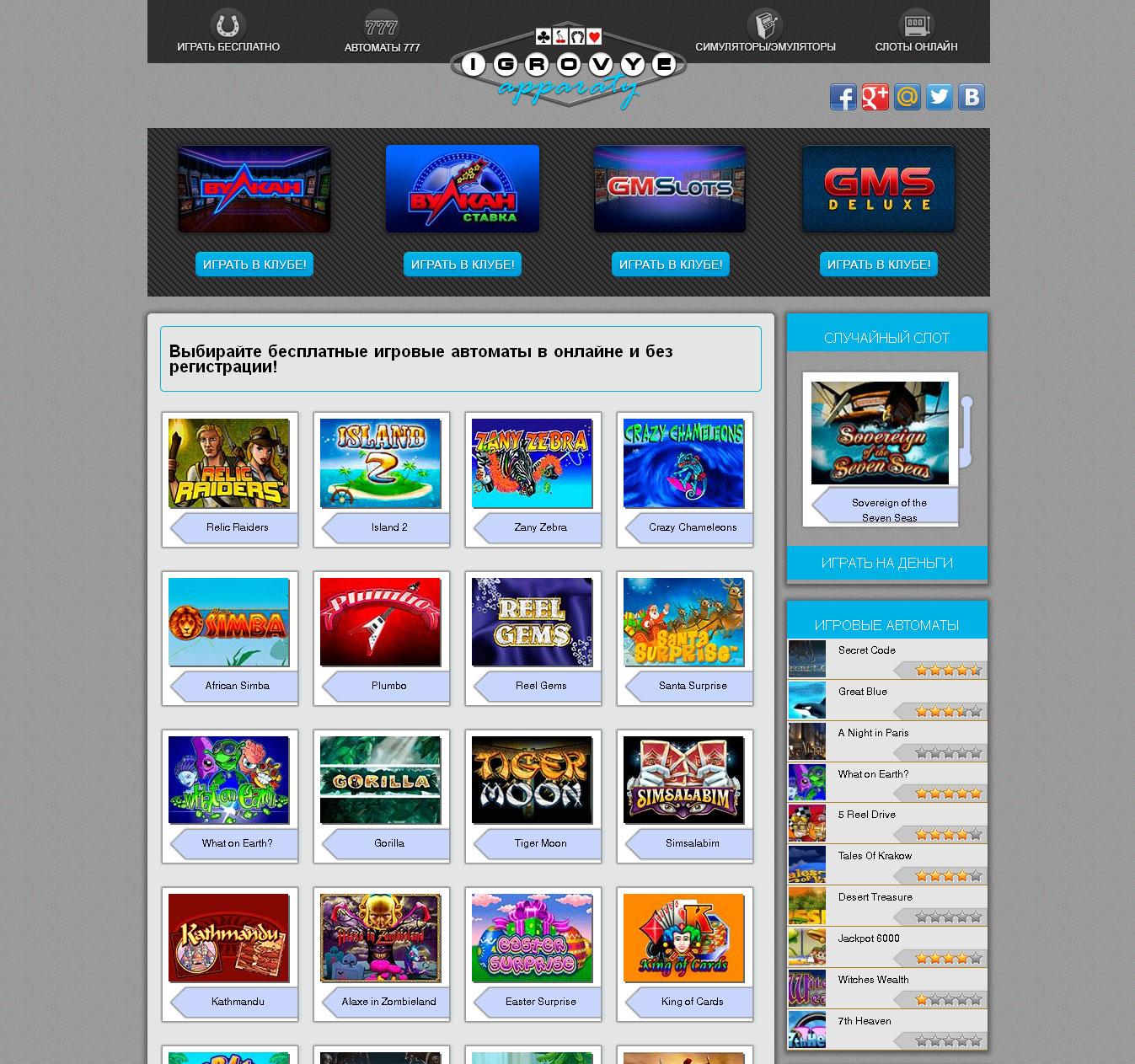 Играя бесплатно в игровые автоматы онлайн, вы получаете море удовольствия