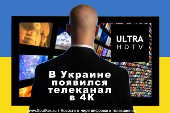 В Украине появился телеканал в 4К