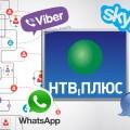 Абоненты НТВ-Плюс могут использовать новые каналы связи