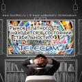 Рынок платного ТВ находится в состоянии стабильности