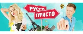 Новые выпуски «Руссо туристо» на СТС