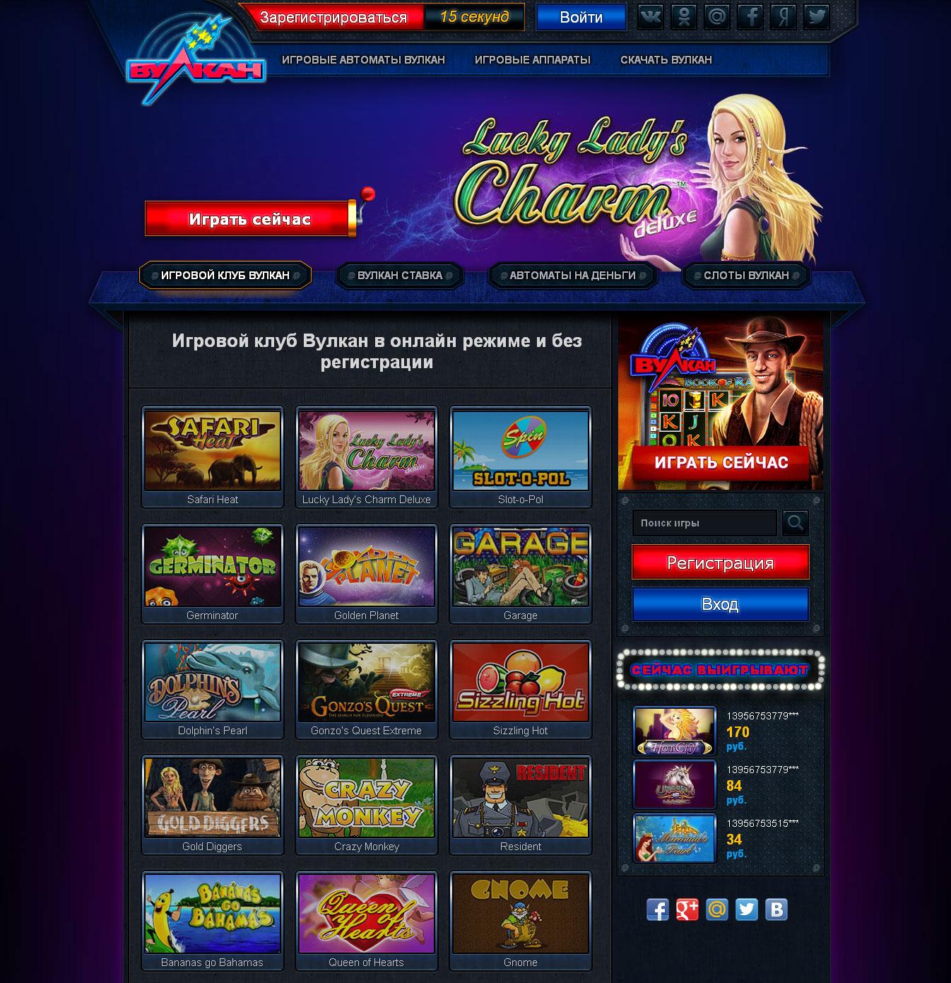 Игровой клуб Вулкан в онлайн режиме