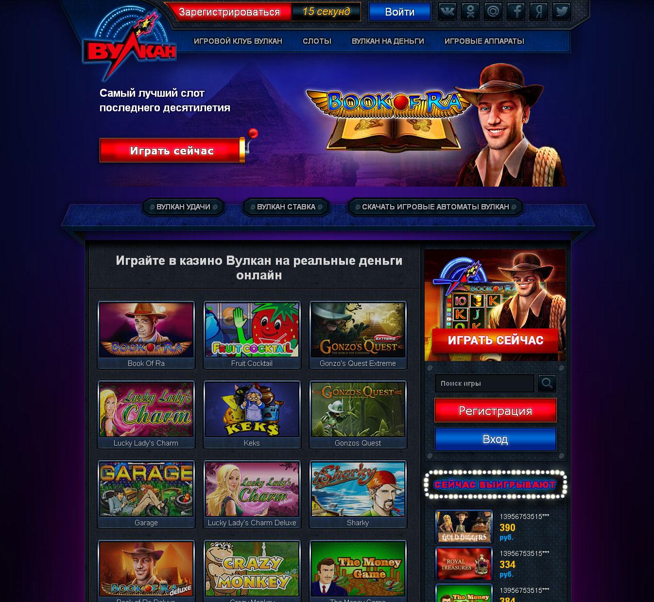 Играйте в казино Вулкан на реальные деньги онлайн