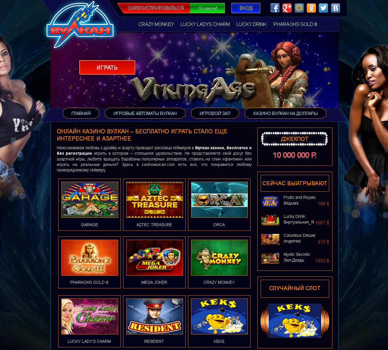 Новые игровые автоматы Вулкан без регистрации для любителей онлайн игры!
