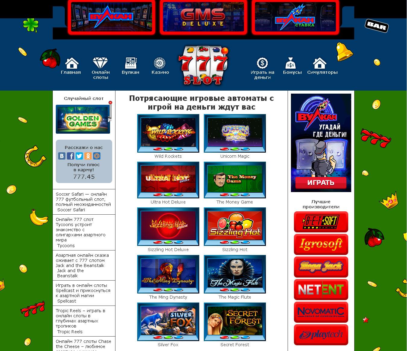 игровые автоматы с игрой на деньги ждут вас