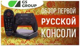 обзор первой РУССКОЙ игровой консоли GS Gamekit