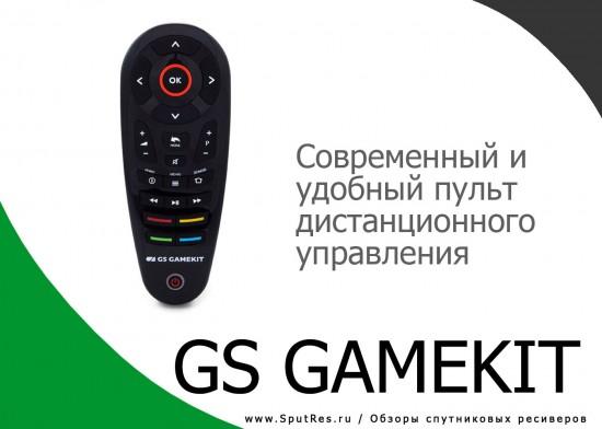 Новейший пульт ДУ GS GAMEKIT