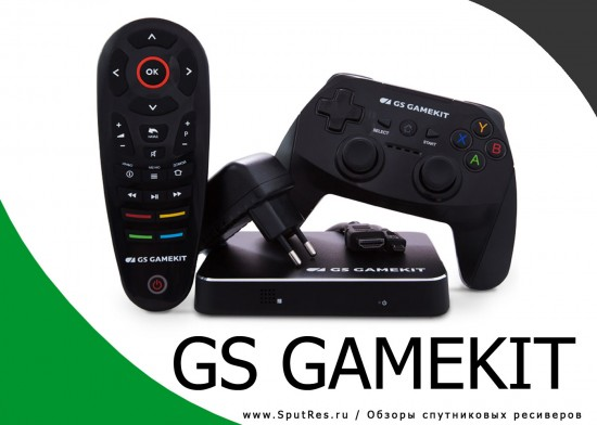 Комплект поставки GS GAMEKIT