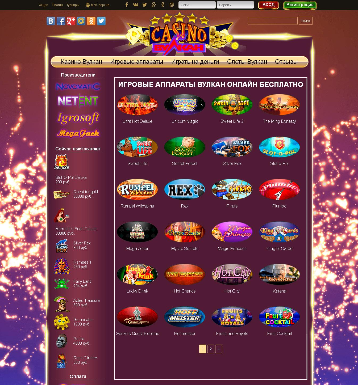 Игровые аппараты Вулкан онлайн бесплатно