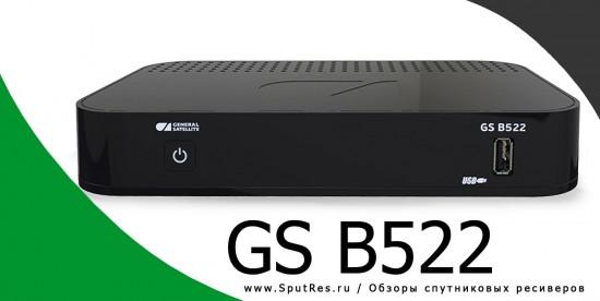 GS B522 спутниковый HD ресивер приставка тюнер отзывы
