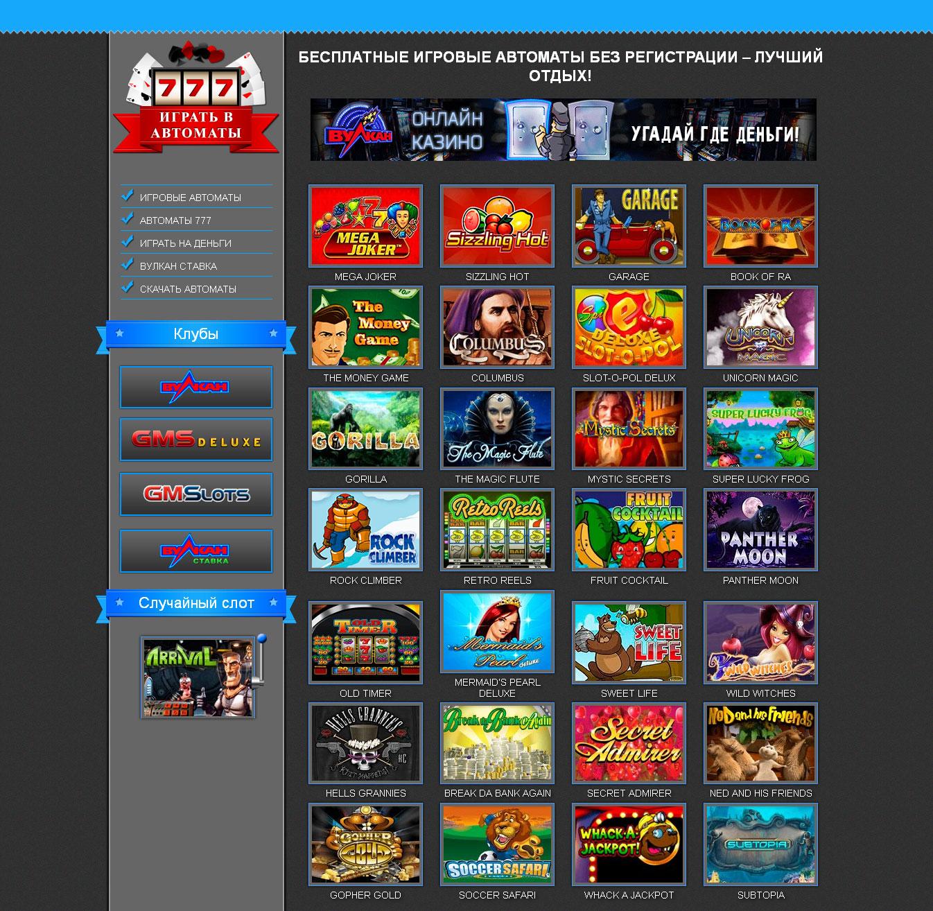 Бесплатные игровые автоматы без регистрации – лучший отдых!