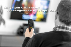 Ситуация с платным телевидением в Татарстане