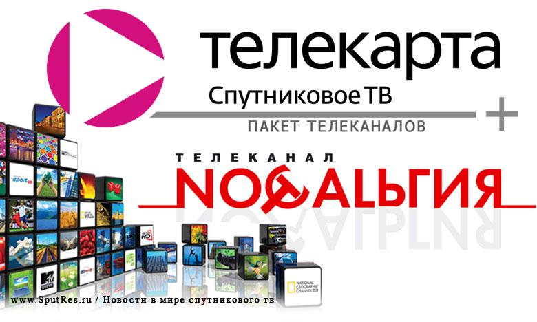 «Телекарта» добавляет телеканалы