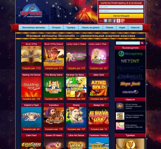 Тогда Казино Вулкан — здесь все игры бесплатно и без регистрации в интернете