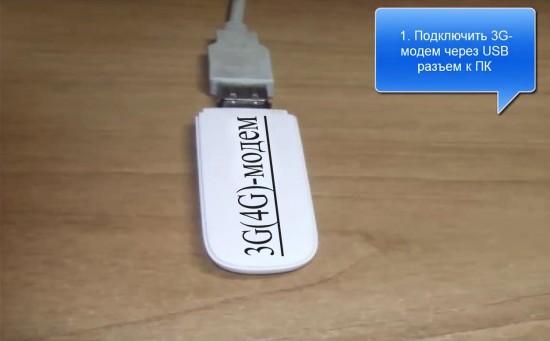 """Как перевести 3G(4G)-модем в режим """"только модем"""""""