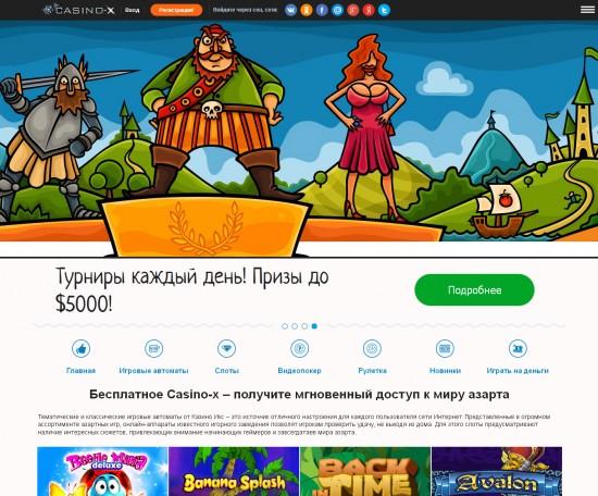Такое удивительное онлайн казино Casino-x – здесь мир азарта в интернете