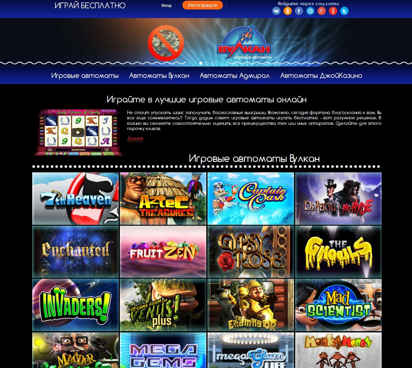 Игровой автомат легенда онлайн казино Вулкан
