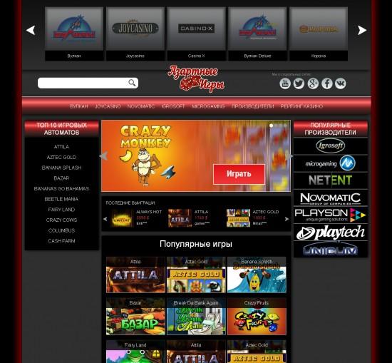 Вот такие азартные игровые автоматы в которые приятно играть бесплатно и без регистрации