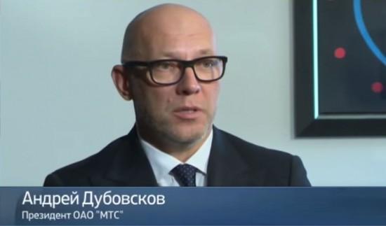 Андрей Дубовсков, президент компании МТС