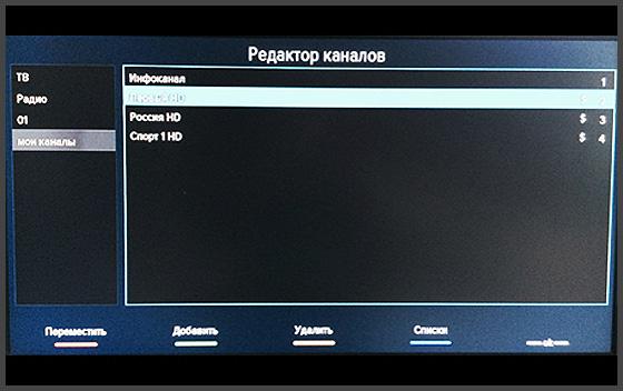 Как создать свой список каналов Триколор ТВ на приемниках GS B210, B211, U210, U210CI, Е501+C591