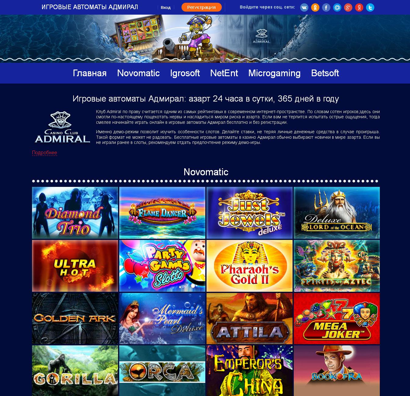 официальный сайт игра игровой автомат адмирал