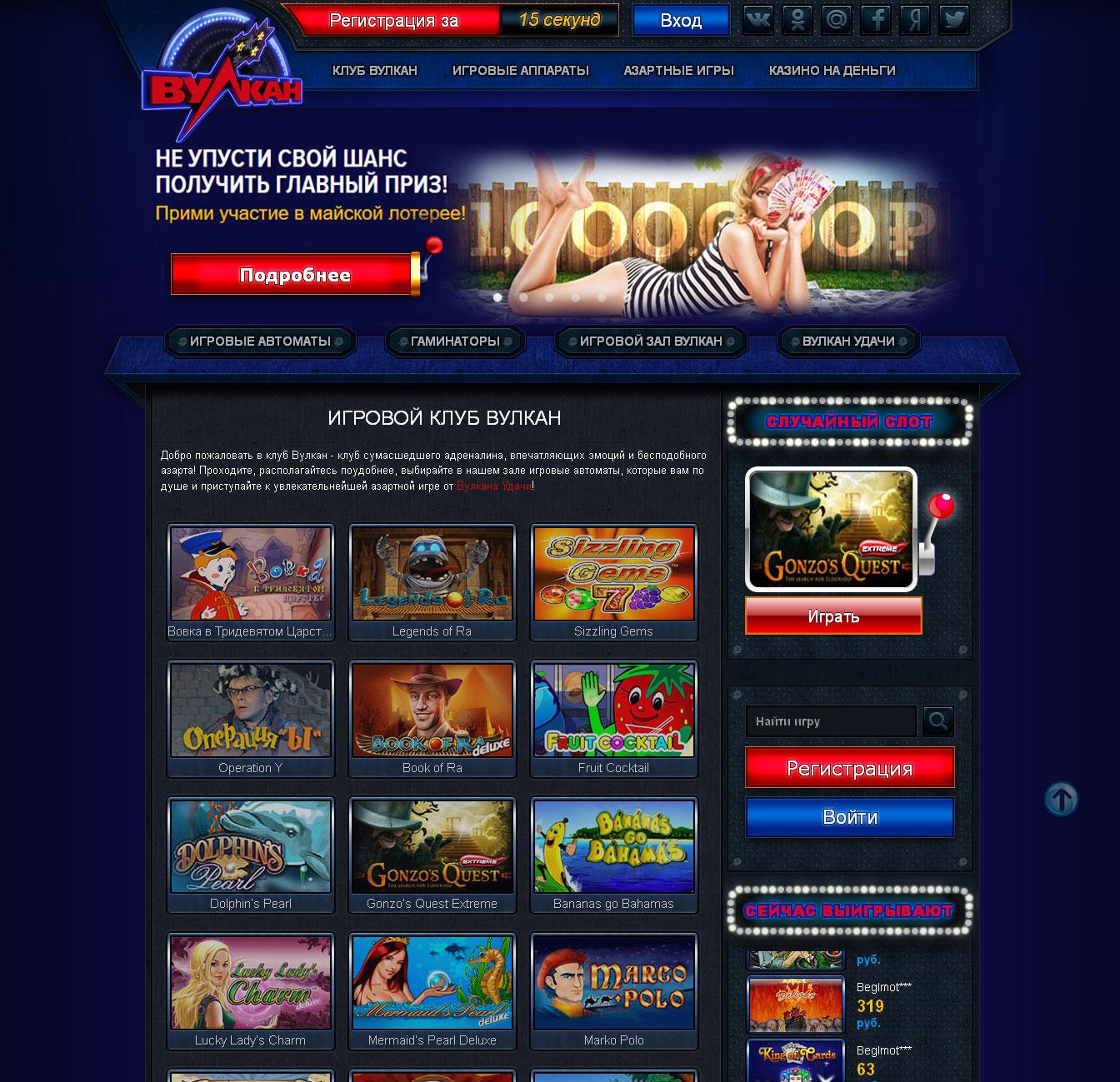 Игровой зал сумасшедшего адреналина  в казино Вулкан в интернете