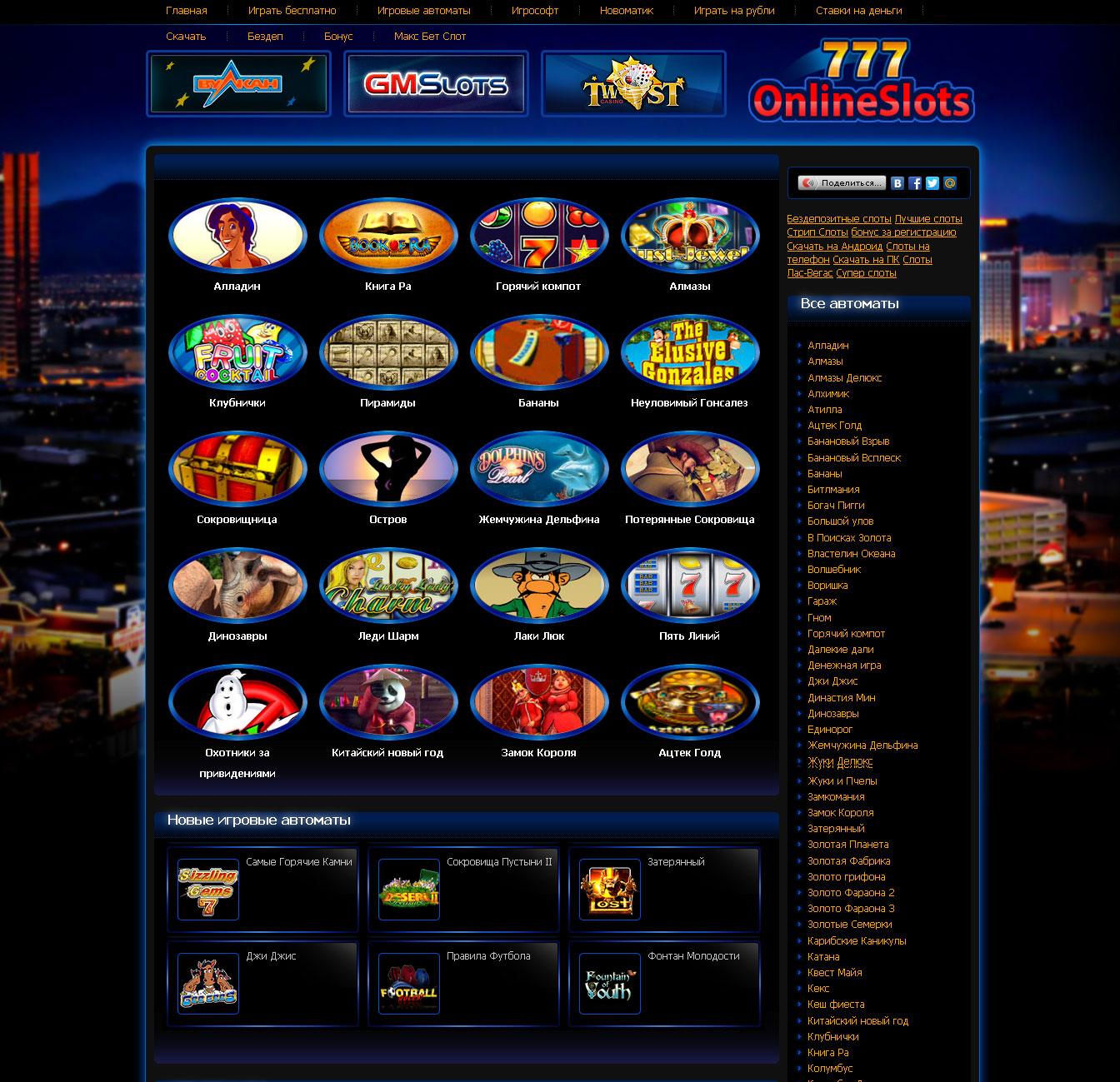 Беcплатно играть в игровые автоматы на 777-onlineslots.net