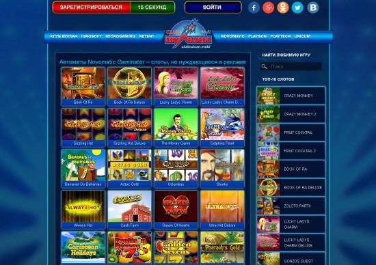 онлайн казино с играми novomatic