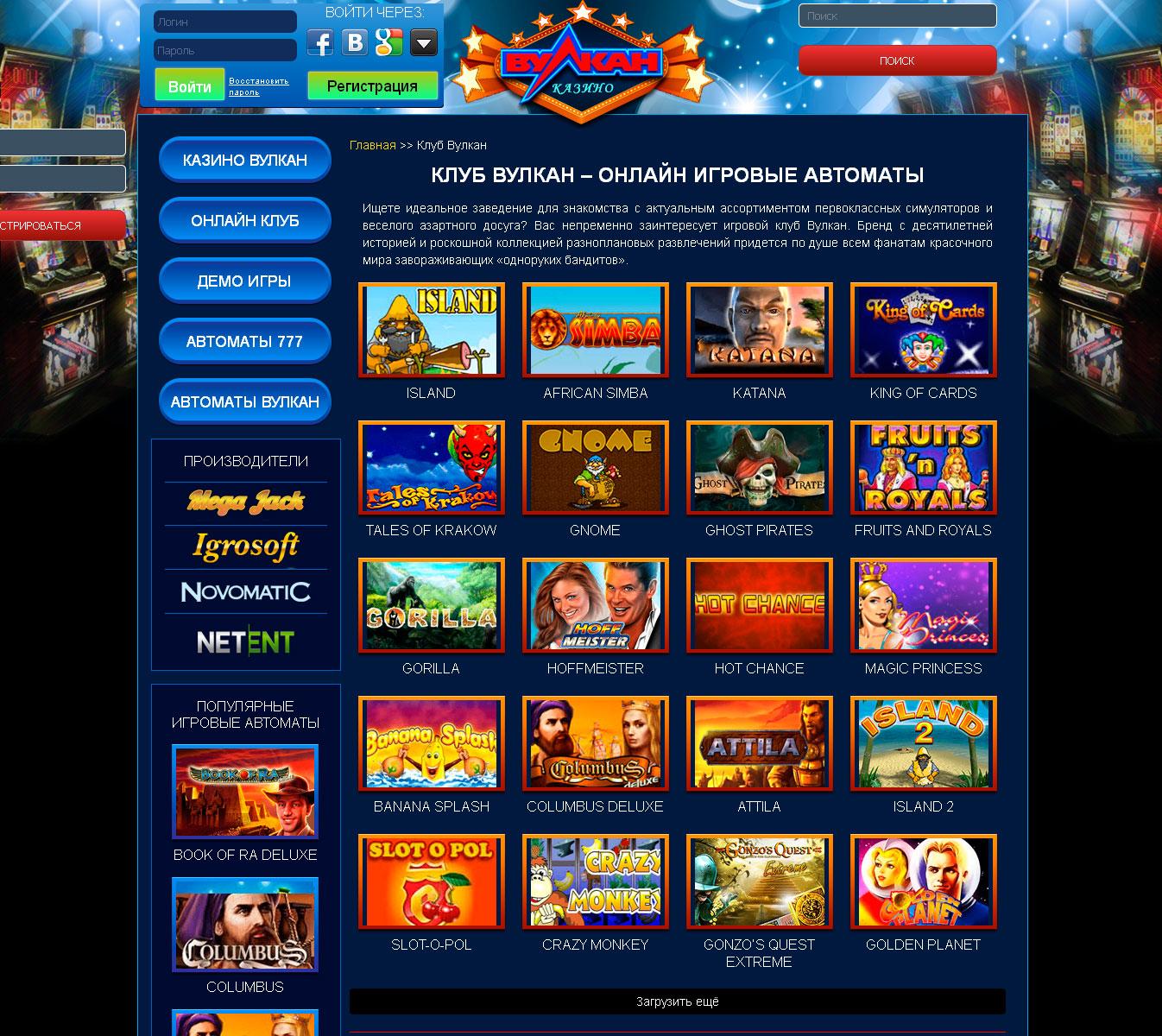 русский вулкан игровые автоматы официальный