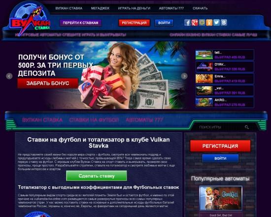 Ставки на футбол и тотализатор в клубе Vulkan Stavka