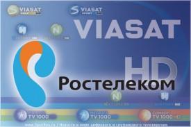 Viasat радует телезрителей HD