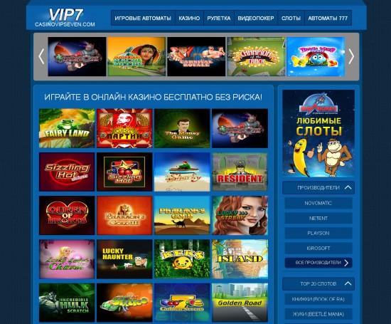 Играйте в онлайн казино бесплатно без риска
