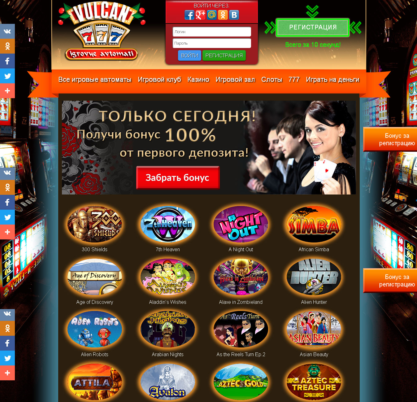 Бесплатные игровые автоматы Вулкан в онлайне