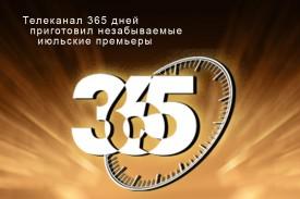 Телеканал 365 дней приготовил незабываемые июльские премьеры