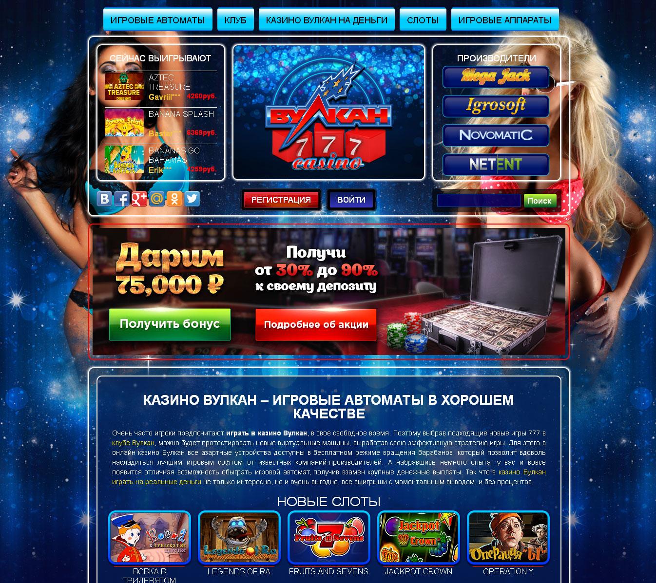 Казино Вулкан – игровые автоматы в хорошем качестве