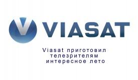 Viasat приготовил телезрителям интересное лето