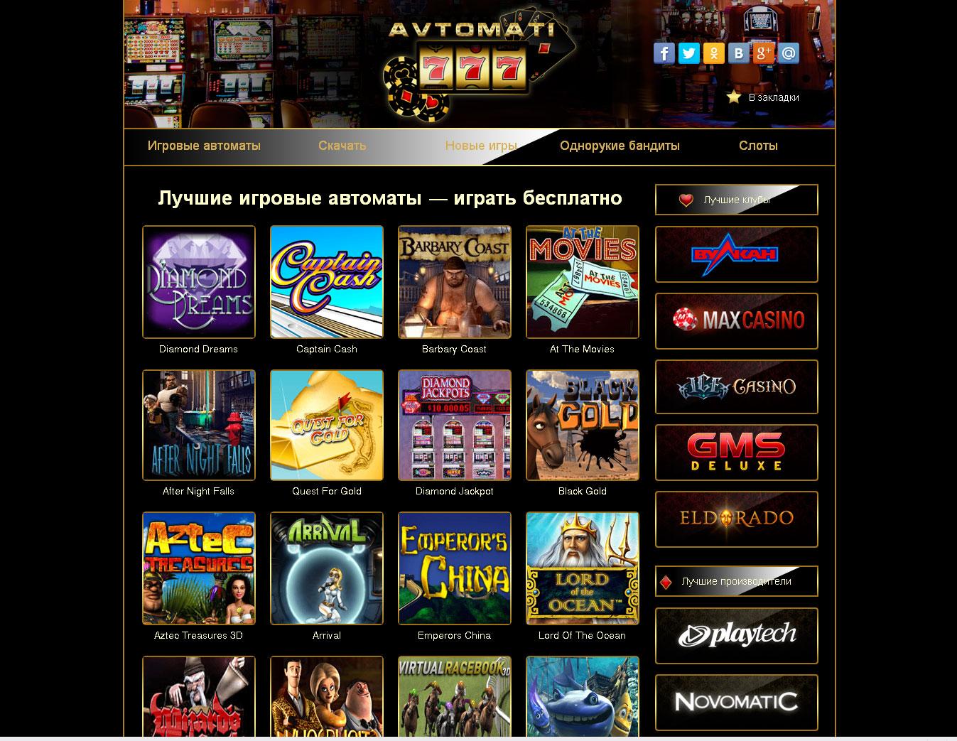 Лучшие игровые автоматы — играть бесплатно
