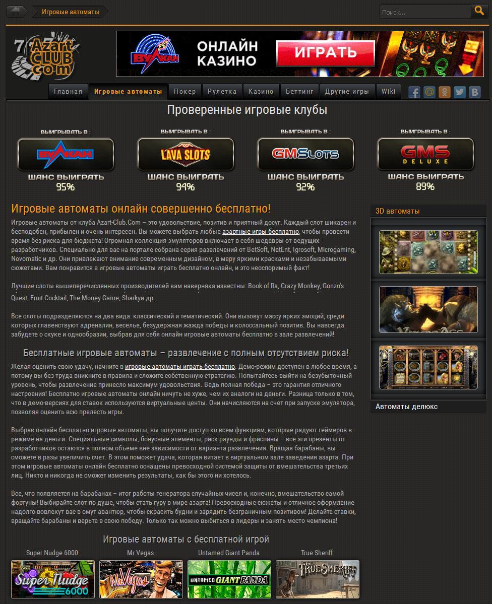 Игровые автоматы онлайн совершенно бесплатно!