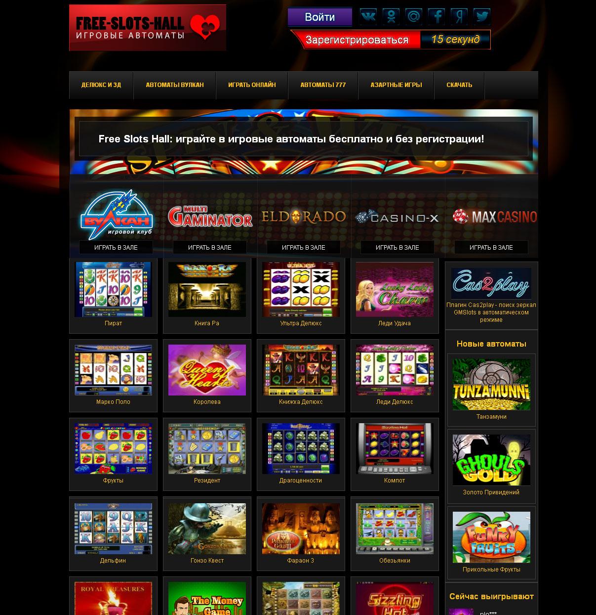 Free Slots Hall: играйте в игровые автоматы бесплатно и без регистрации!
