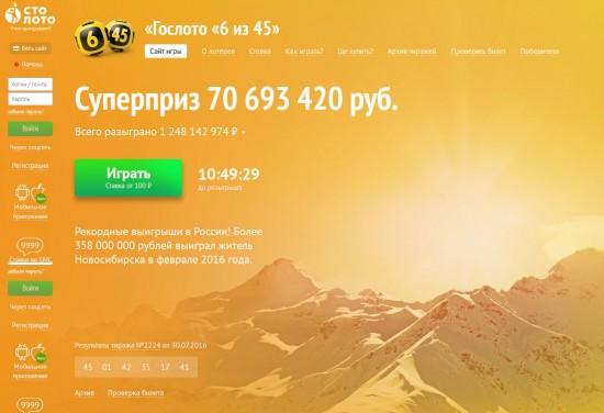"""Самая популярная национальная лотерея в СНГ - Гослото """"6 из 45"""""""