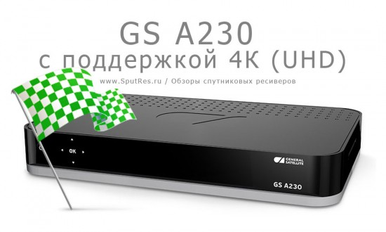 GS Group и новая UHD-приставка для абонентов «Триколор ТВ»