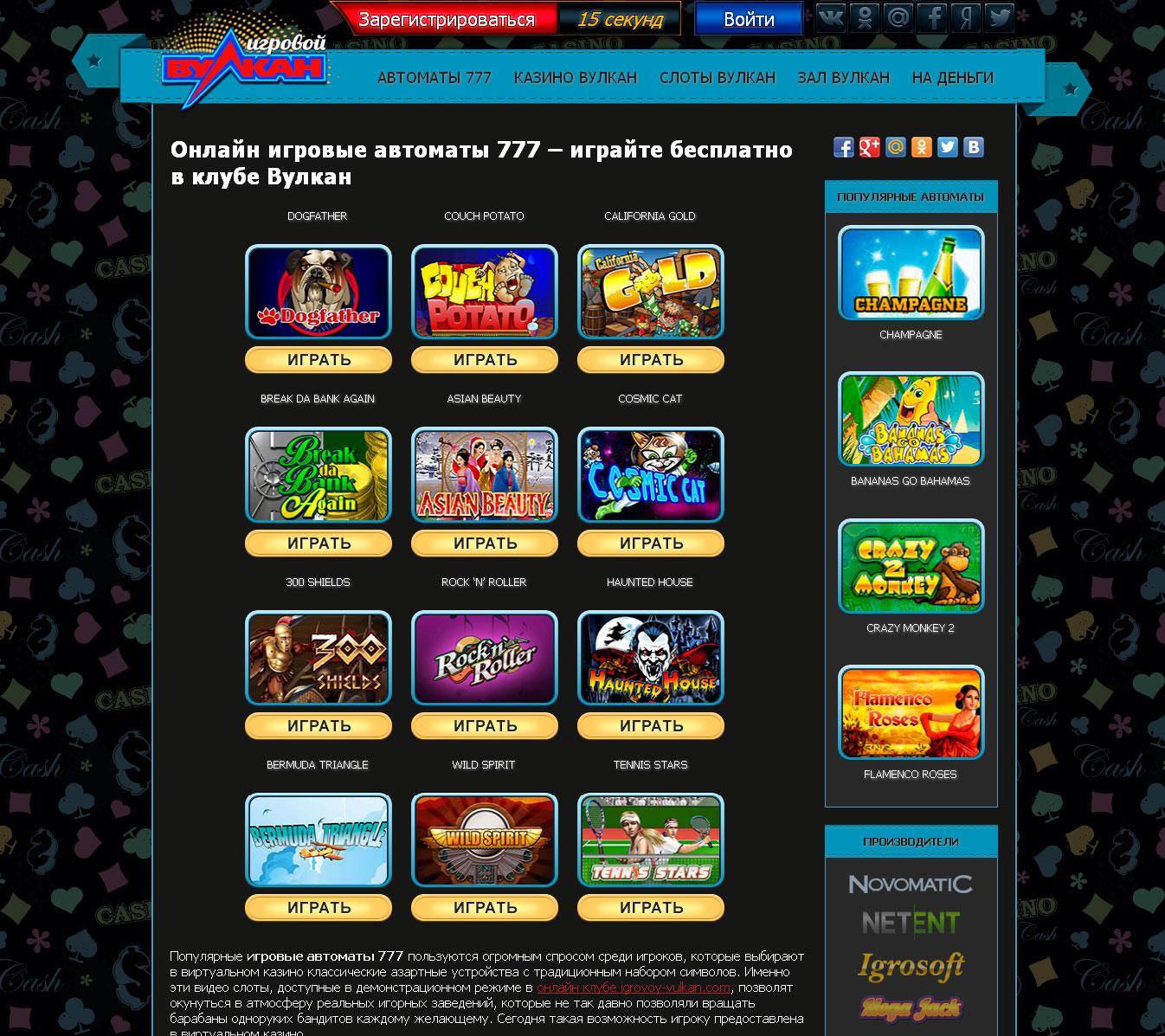 Игровой клуб Вулкан – играйте бесплатно в онлайн режиме