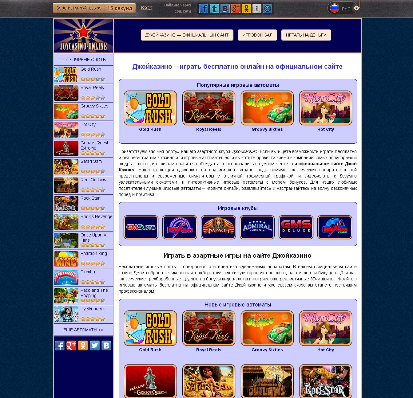 джойказино автоматы официальный сайт